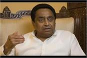 government releases white paper on loan  kamal nath