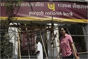 dues of pnb s big wilful defaulters rise to rs 15 490 cr