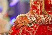 family was sharing the card of marriage bride escaped with boyfriend