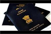 passport office to open in ferozepur for 15 days pinky