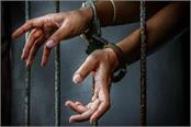 pakistani woman arrested for 20 years