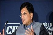 goyal will win more than 300 seats in general elections bjp