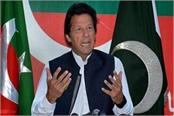 imran khan will learn lessons after election