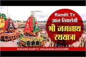 kundli tv shri jagannath rath yatra will be out today