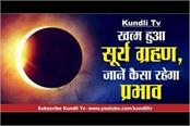 kundli tv solar eclipse 2018