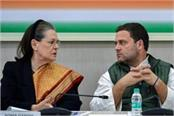 congress parliamentary party meeting today