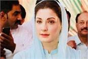 maryam emotional audio message goes viral in pakistan