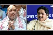 after the decision of amit shah several mps can join bsp bsp