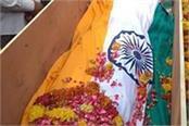 rajesh poonia martyr of bhagal