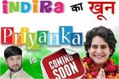 poster viral by congress worker in allahabad