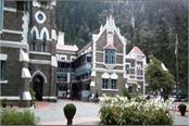 nainital hc given interim relief to admission of 20 students