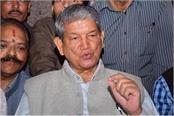 harish rawat targets trivendra government