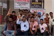 government  d addiction  rehabilitation center strike punjab news