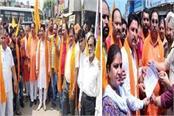 shiv sena  socialist  rally protest  punjab news