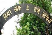 736 candidates got success in bpsc examination