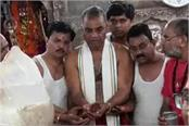 congress pray for assembly election in mahakal temple