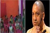 yogi protects women in the government and girls house becomes hell house