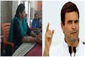 national halala issue and rahul gandhi