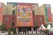 bjp s working committee meeting cleared by protesters