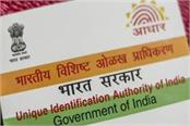uidai face to face facility will start from september 15