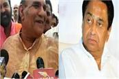 controversial statement of former mla on kamalnath