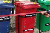 corporation to remove dustbin to make the city clean