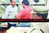 cm of himachal comes to indore