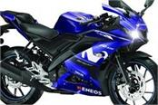 yamaha r15 v3 motogp edition launched in india