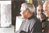 memories associated with vajpayee