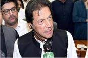 imran khan will not stay in pm s house
