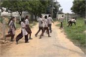 road built between government school playground