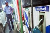 petrol and diesel prices increased today again