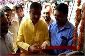 inauguration of its branch in panchkula to promote honey production