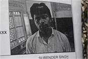 rape accused run away from bhondsi jail gurugram