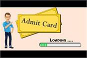 admit card issued for dsssb exam