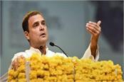 congress demand donations for lok sabha election 2019