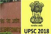 upsc 2018 examination starting from 28th september know full schedule