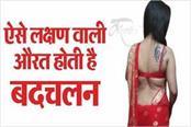 symptoms of characterless women