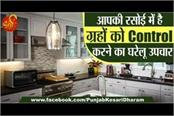 home remedies to control planets