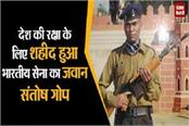 indian army soldier santosh gop was martyred to protect the country