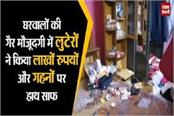 robbers cleaned hands on lakhs of rupees and jewelry