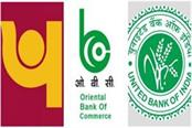 pnb will have new logo help of external expert can be taken