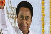kamal nath government in action before jhabua by election