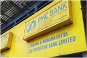 over 6500 crore scam in pmc bank 10 5 crore cash missing from record