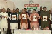 bjp s press conference will be shortly 32 pages will be issued