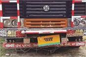 fake number plate on apple truck coming from srinagar to punjab
