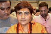 sadhvi pragya said on kamlesh tiwari murder case  aahuti will not go in vain