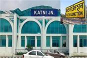 katni becomes the cleanest railway station in madhya pradesh
