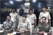 one lakh naxalites akash murmu arrested from pune
