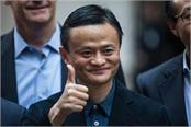jack ma said alibaba facing 30 million cyber attacks